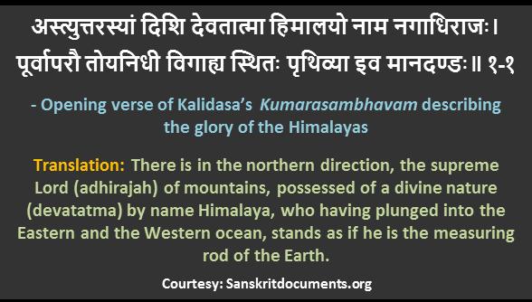 devatatma-himalaya-from-kalidasa-kumarasambhavam