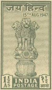 First stamp of India depicting the Asoka pillar at Sarnath, which has been adapted as the Emblem of India.