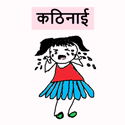 Thumbnail image for Happy in Good Times and Depressed in Bad – This Behaviour is Wrong! (Hindi AUDIO)