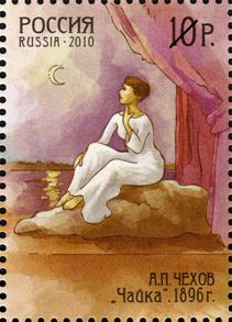 A Russian stamp celebrating the 150th birth anniversary of Anton Chekhov, a dramatist who wrote the play Seagull.