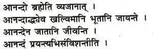 Verse from the Taittiriya Upanishad